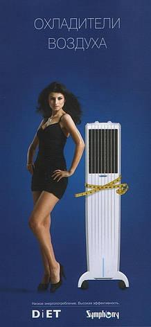 Охладитель воздуха Symphony DiET 50 T, фото 2