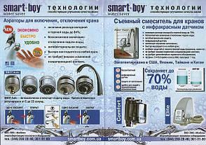 Водосберегающая насадка SmartBoy Instant Off, фото 2
