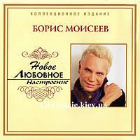 Музыкальный сд диск БОРИС МОИСЕЕВ Новое любовное настроение (2006) (audio cd)
