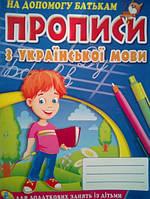 Українська мова. Прописи.