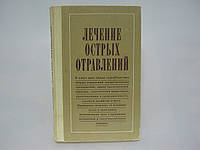 Тараховский М.Л. и др. Лечение острых отравлений.