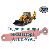 Гидроцилиндры на атек-999е