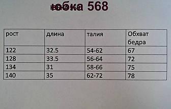 """Детская школьная юбка-тюльпан для девочки """"Diana"""" с карманами (3 цвета), фото 3"""