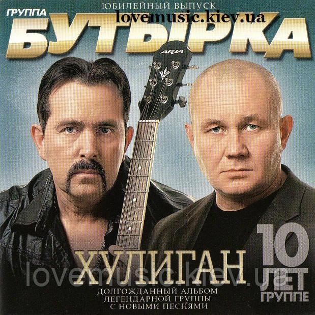 Музичний сд диск БУТЫРКА Хулиган (2010) (audio cd)