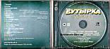 Музичний сд диск БУТЫРКА Хулиган (2010) (audio cd), фото 2