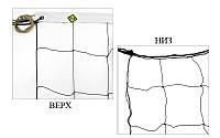 Сетка для волейбола Капрон15 UR SO-5263 (капрон 1,2мм, р-р 9x0,9м, ячейка 15x15см, с метал. тросом)