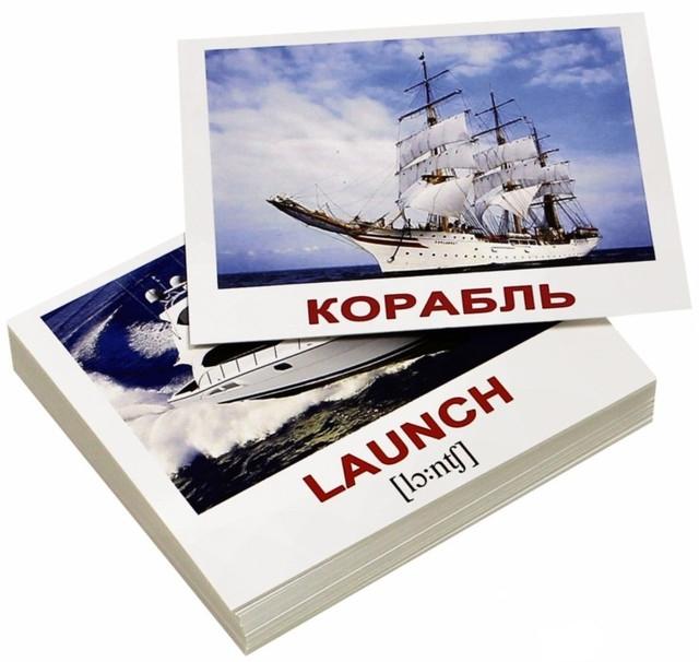Карточки Домана ТРАНСПОРТ на англ и рус