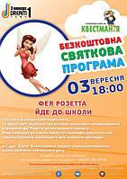 БЕЗКОШТОВНЕ СВЯТО «Фея Розетта йде до школи»!