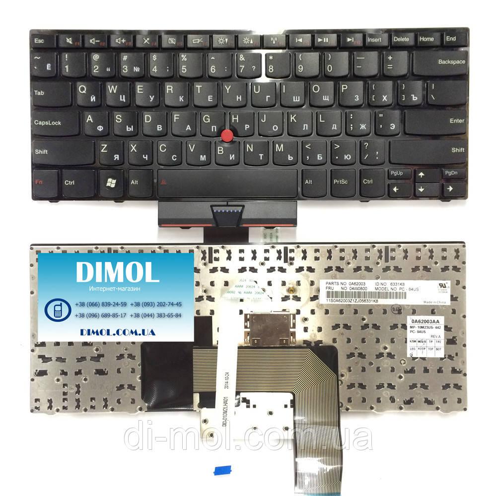 Оригинальная клавиатура для Lenovo ThinkPad Edge E320, E325, E420, E425 series, black, ru