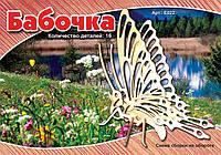 "3Д пазлы ""Бабочка"" (2 пластины)"