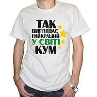 """Мужская футболка """"Так виглядає найкращий у світі кум"""""""