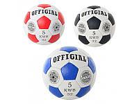 Мяч футбольный 5 размер OFFICIAL 2500-20 A, официальный вес 420 г, искусственная кожа, 3 цвета