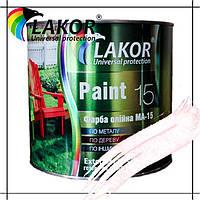 Масляная краска МА-15 Lakor белила цинковые 0.9 кг, 2.5 кг, 20 л (30 кг), 50 л (65 кг)