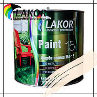 Масляная краска МА-15 Lakor бежевая 0.9 кг, 2.5 кг, 20 л (30 кг), 50 л (65 кг)