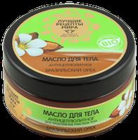 """Масло для тела """"Антицеллюлитное"""" Бразильский орех, Лучшие Рецепты Мира Planeta Organica, 300 мл"""