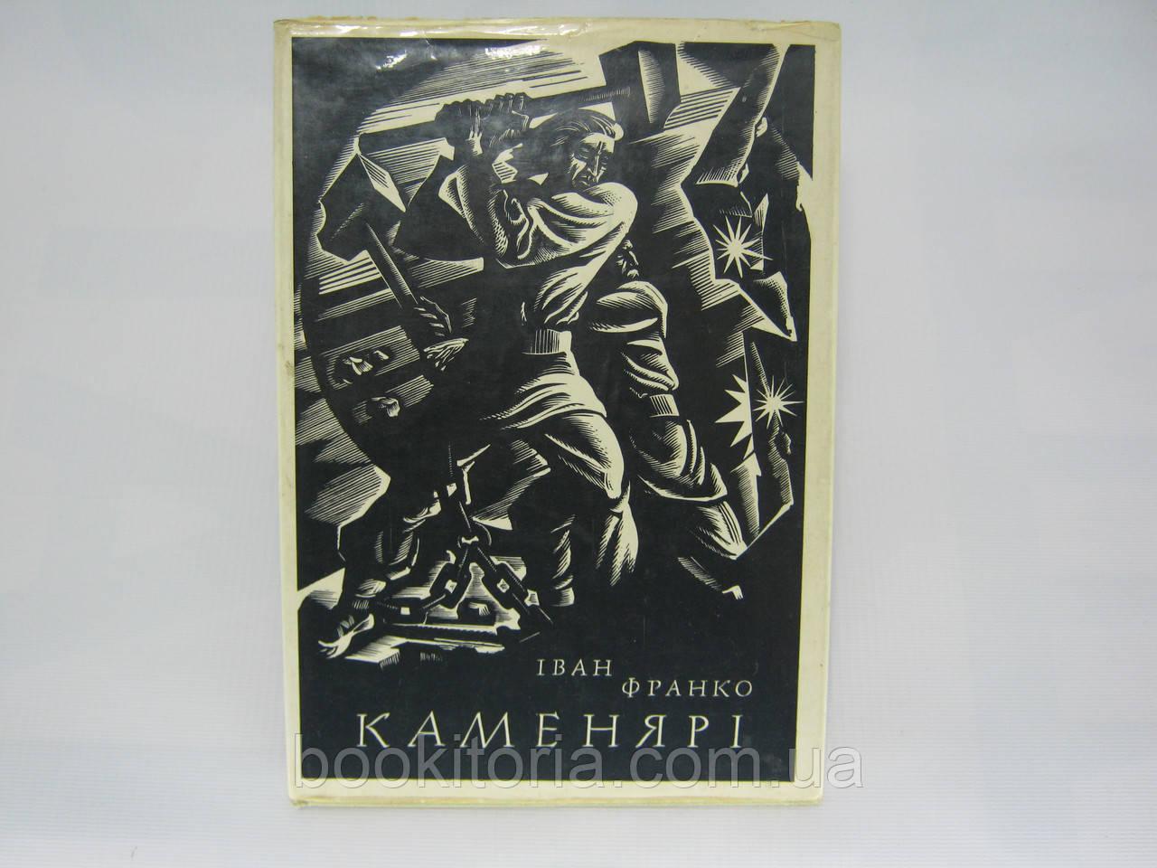 Франко І. Каменярі. Поезії. Оповідання (б/у).