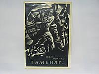 Франко І. Каменярі. Поезії. Оповідання (б/у)., фото 1