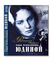Фортепианное Евангелие Марии Вениаминовны Юдиной
