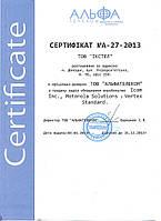 Сертификат дилера по продаже радиооборудования MOTOROLA, ICOM, VERTEX