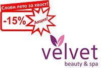Только до конца лета! Скидка на профессиональную пасту Velvet 15%!
