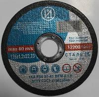 Диски отрезные по металлу 125*1.2 ИАЗ