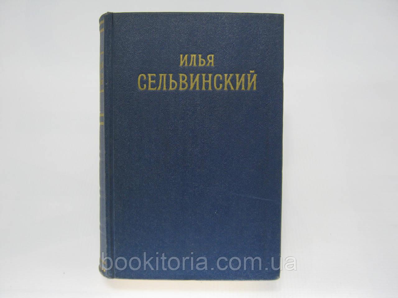 Сельвинский И. Избранные произведения (б/у).