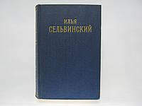 Сельвинский И. Избранные произведения (б/у)., фото 1