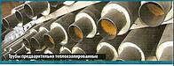 Теплоізольовані труби для тепломереж, труби в ППУ ізоляції, труби для теплотрас