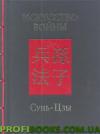 Искусство войны Сунь-Цзы Подарочное издание