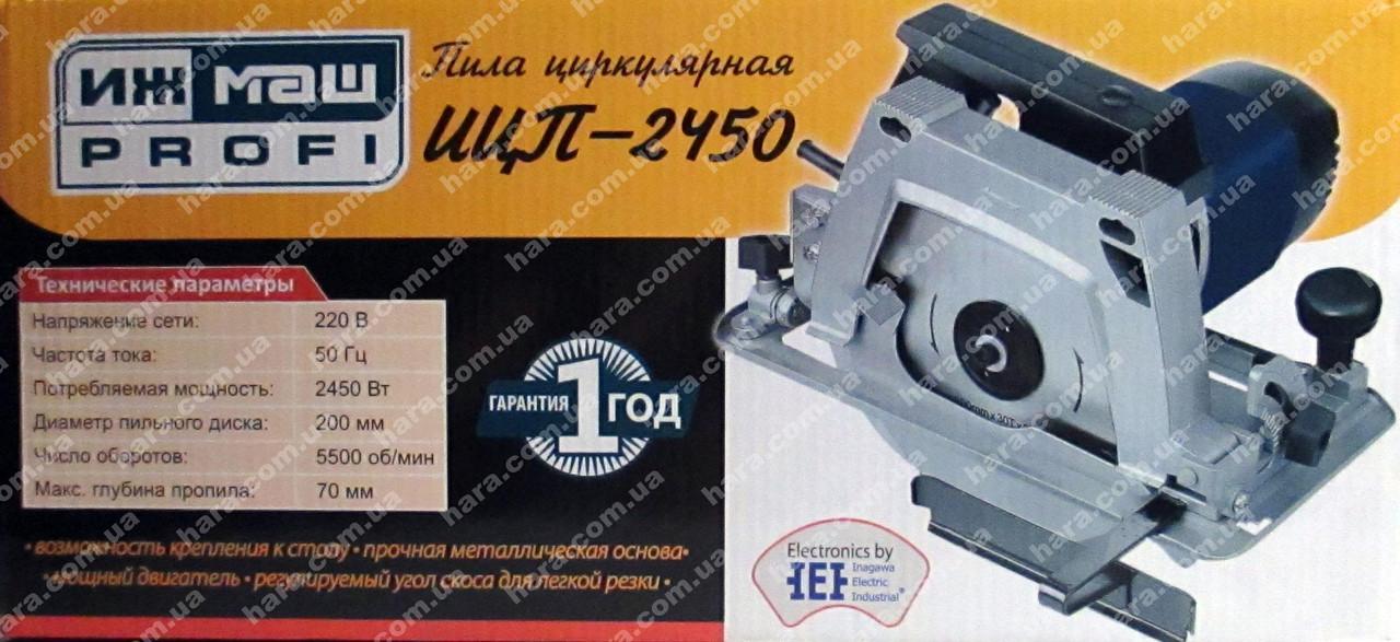 Пила дисковая ИЖМАШ ИЦП-2450