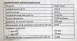 Пила дисковая ИЖМАШ ИЦП-2450, фото 9