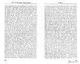 Марк Ефеський і Флорентійський Собор, фото 2