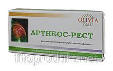 Артнеос рест для оновлення тканин суглобів №20 Оливиа