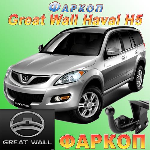 Фаркоп на Great Wall Haval H5