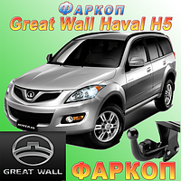 Фаркоп на Great Wall Haval H5, фото 1