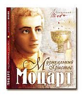 Моцарт - музыкальный Христос