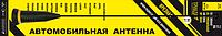 Антенна врезная Triada BA 61-01  Пруток прямой (пирамида)  40см