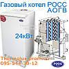 Газовый котел Росс-Люкс АОГВ-24 квт  (напольный стальной дымоходный)  ДВУХКОНТУРНЫЙ