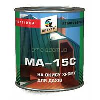 Краска масляная МА-15 для крыш на окиси хрома 2,5кг