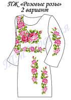 """Заготовка под платье для вышивки бисером или нитками """"Розовые розы"""" второй вариант"""