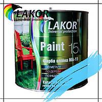 Масляная краска МА-15 Lakor светло-голубая 0.9 кг, 2.5 кг, 20 л (30 кг), 50 л (65 кг)