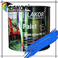 Масляная краска МА-15 Lakor голубая 0.9 кг, 2.5 кг, 20 л (30 кг), 50 л (65 кг)
