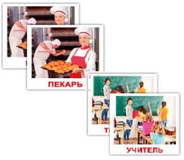Карточки Домана ПРОФЕССИИ на анл и рус
