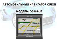 GPS навигатор Orion G 3515 UE