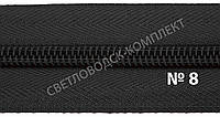 Молния обувная спиральная метражная №8 (Италия), С580, цв.чёрный