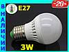 3W Е27 Экономная светодиодная лампа! LED лампа!