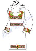 """Заготовка под платье для вышивки бисером или нитками """"Рябина"""""""