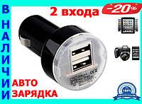Автомобильная зарядка на 2 USB порта! Универсальное зарядное для авто!, фото 1