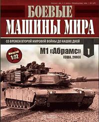 Боевые Машины Мира №1
