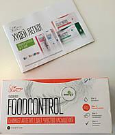 Натуральный продукт для контроля аппетита Food Control
